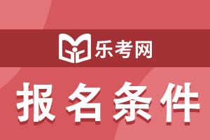 四川2021年一级建造师考试报考条件