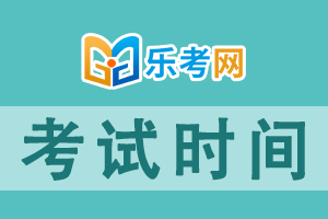 广东考区2021年医师资格考试实践技能考试时间定了