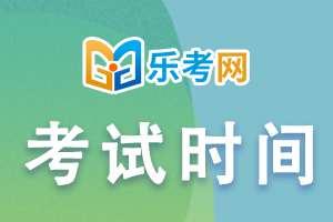 四川2021年10月银行从业资格考试