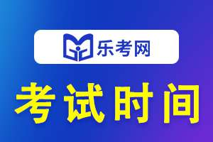 重庆2021年10月银行从业资格考试时间