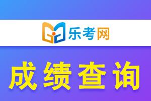 北京2021年二级建造师考试成绩管理规定