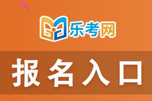 江西2021年一级消防工程师考试报名官方入口