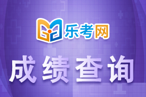 2021年重庆二建成绩查询时间