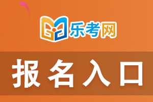上海2021年一级建造师考试报名入口