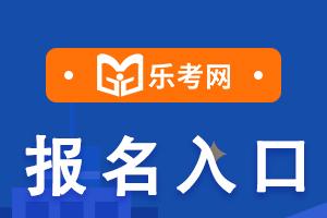 贵州2021年一级消防工程师报名官方入口