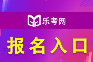 河南2021年初中级经济师考试报名入口