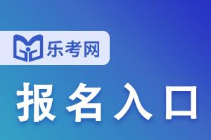 黑龙江2021年初中级经济师考试报名入口