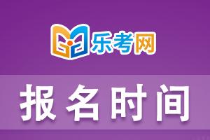 重庆2021年中级经济师考试报名时间