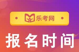 新疆2021年一级建造师考试报名于7月23日结束