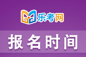 宁夏2021年一级建造师考试报名于7月23日结束