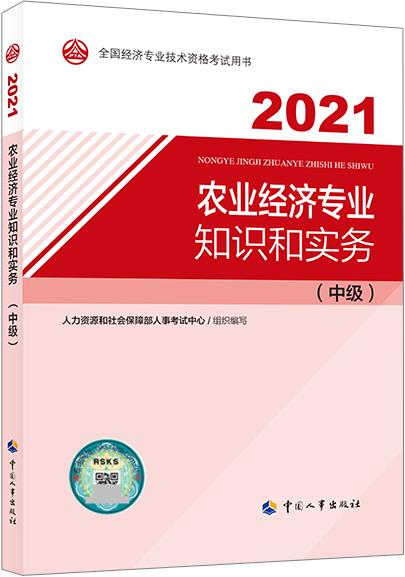 2021年中级经济师考试教材介绍:农业经济