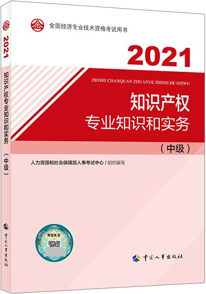 2021年中级经济师考试教材介绍:知识产权