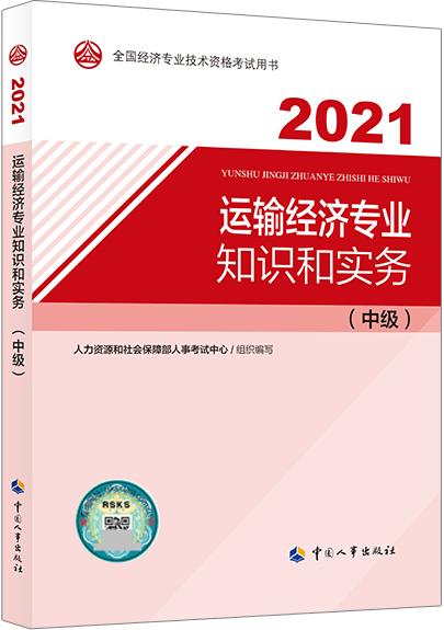 2021年中级经济师考试教材介绍:运输经济