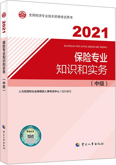 2021年中级经济师考试教材介绍:保险专业