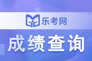 浙江2021二建成绩查询时间