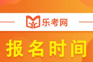 21年山东初经济师考试报名截止时间:8月16日