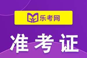 深圳2021年9月期货从业考试准考证打印须知