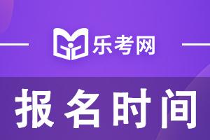 21年浙江执业药师考试报名截止时间:8月20日