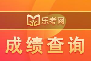 2021年江西二建考试成绩查询时间
