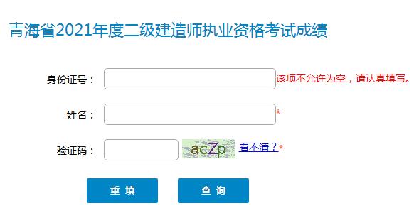 青海2021年二级建造师考试成绩查询入口已开通