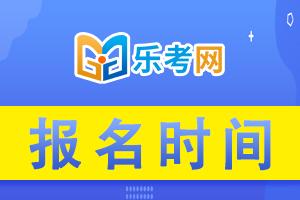 陕西2021一级消防工程师报名时间