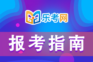广东省2021年医师资格笔试考生缴费补缴通知