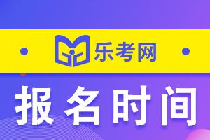 2021年江苏一级消防工程师考试报名时间