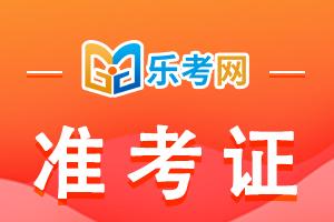 2021年北京一建考试准考证打印时间