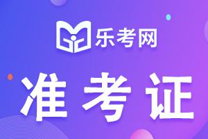 2021年上海一建考试准考证打印时间
