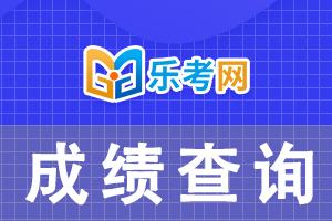 2021年辽宁注册会计师考试成绩查询