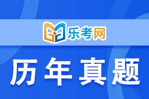 2021.09.06中级会计职称《中级经济法》真题(1)