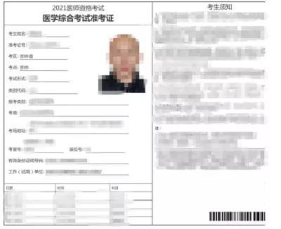 吉林市2021年医师资格医学综合考试准考证打印通知
