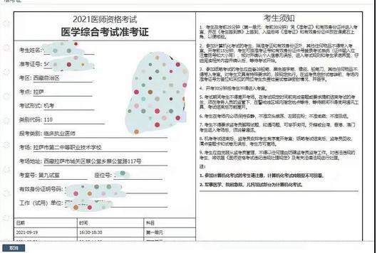 西藏2021年医师资格考试准考证打印