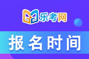 2021年10月辽宁基金从业考试报名截止时间
