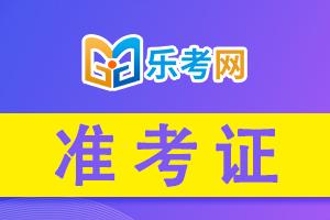 2021年甘肃初级经济师准考证打印入口