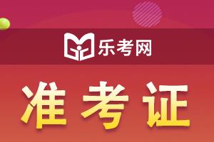 2021年江西执业药师考试准考证打印时间