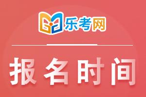 2021年11月北京期货从业资格考试报名时间