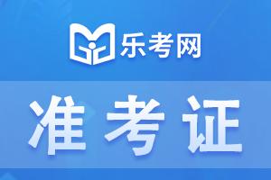 广西2021下半年银行从业资格证考试准考证打印