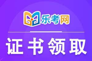 陕西省2021年二级建造师网审合格人员证书领取